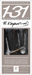 Painting exhibition by Petros Karystinos 1st-31st August