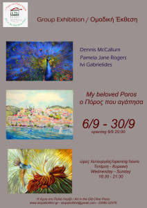 "Group painting exhibition ""My Beloved Poros"""