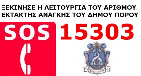 This is the new emergency number for the Municipality of Poros